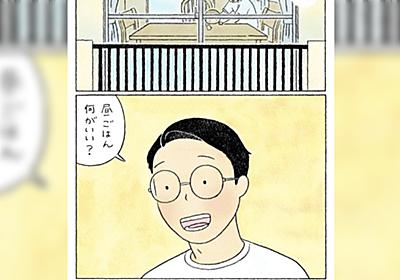 マルちゃん正麺が掲載したPRマンガの父親の家事育児描写が炎上。 - Togetter