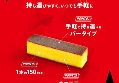 スポーツのために開発された「補給食カステラ」 文明堂東京から発売 | おたくま経済新聞