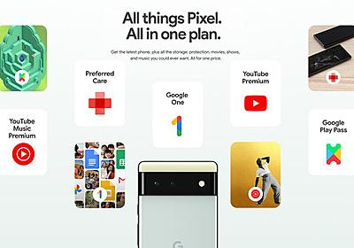 月額5000円台でPixel 6が使い放題でプレミアムサービスもセットなGoogleのサブスクプラン「Pixel Pass」発表