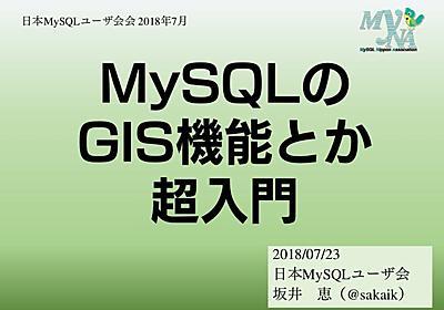 MySQLのGIS機能とか超入門 ~MyNA会2018年7月