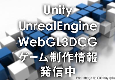 COREVALE コアベイル ただいまゲーム制作中 | Unityをはじめゲーム制作や3DCGの情報をお届け