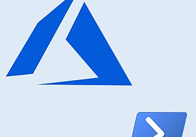 Azure PowerShell – Az モジュール v5.8.0 がリリースされました | 焦げlog