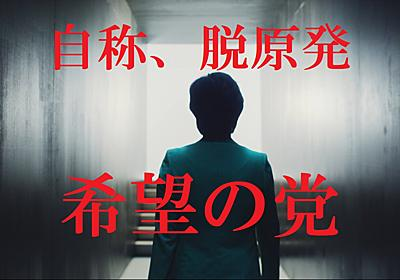 「自称、脱原発」希望の党と小池百合子代表の本当の正体について | 福島原発事故の真実と放射能健康被害
