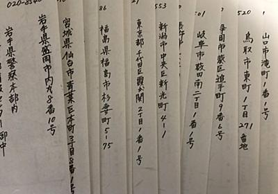 「不正指令電磁的記録に関する罪」 各都道府県警への構成要件等の開示請求状況 | IT議論