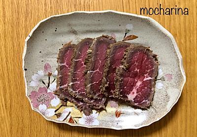 簡単、失敗なし!炊飯器の保温で作るローストビーフの作り方 - mocharina*布あそび