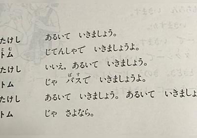 メルボルンの学校で日本語教師のアシスタントとして活動していた頃の古い教材に爆笑必至「会話の癖が強すぎる」 - Togetter