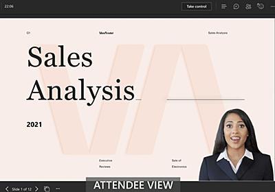 「Microsoft Teams」でプレゼンテーションを向上させる「PowerPoint Live」機能 - ZDNet Japan