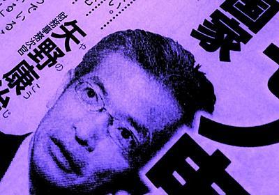 """矢野康治・財務次官「論文」、誰も指摘しない""""あまりにもヤバい""""問題の本質"""