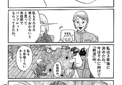 """吉田より on Twitter: """"デスハラ 1〜4 https://t.co/h61UqnGoPA"""""""