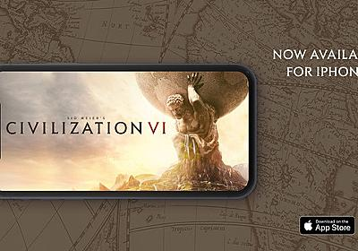 iOS版『シヴィライゼーション VI』iPhone対応!フルゲーム購入も60%オフ―寝る前に少しだけいかが?   Game*Spark - 国内・海外ゲーム情報サイト