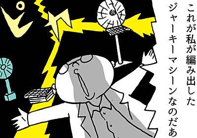 自宅の扇風機でジャーキーをつくってみた【晩酌天国】 - メシ通 | ホットペッパーグルメ