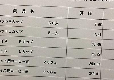 痛いニュース(ノ∀`) : 【画像】 セブンイレブンのコーヒー 原価が高すぎると話題に - ライブドアブログ