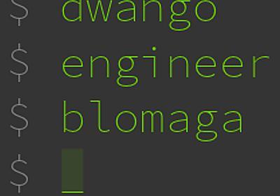 Execute Chef Soloと Knife Soloでの ニコニコサーバー構築 (4) ~コツ編~:dwango エンジニア ブロマガ:ドワンゴ研究開発チャンネル(ドワンゴグループのエンジニア) - ニコニコチャンネル:生活