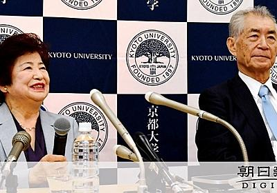 ノーベル賞に内助の功 強調するメディアに「違和感」も:朝日新聞デジタル