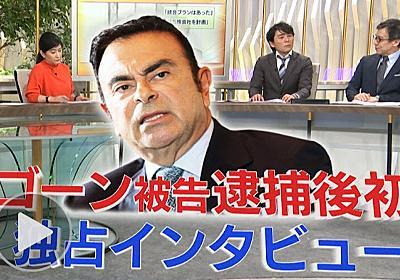 「これは策略、反逆だ」 ゴーン元会長会見全文  :日本経済新聞