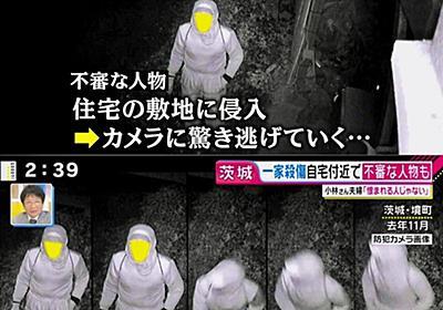 痛いニュース(ノ∀`) : 【画像】 茨城一家惨殺事件、犯人っぽい奴がガチ勢すぎると話題に - ライブドアブログ