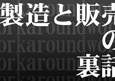人気モデルの「世界○カ国で先行販売」に日本が入らない理由