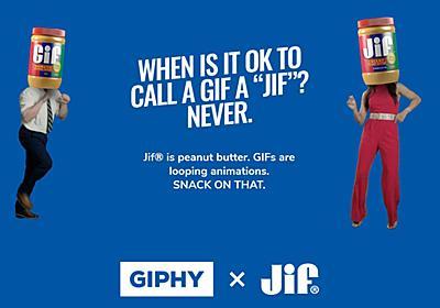 「GIFをジフと呼ばないで」キャンペーン GIPHYとピーナツバター「Jif」メーカーがコラボ - ITmedia NEWS