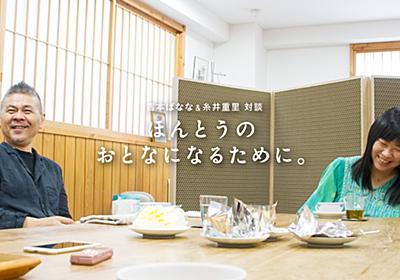 吉本ばなな&糸井重里対談 ほんとうのおとなになるために。 - ほぼ日刊イトイ新聞