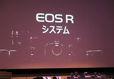 速報:キヤノン35mmフルサイズミラーレスEOS R発表。新マウント採用の「キヤノンの決意表明」機 - Engadget 日本版