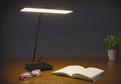 有機ELを光源として採用したストレスの少ないデスクライト - 家電 Watch