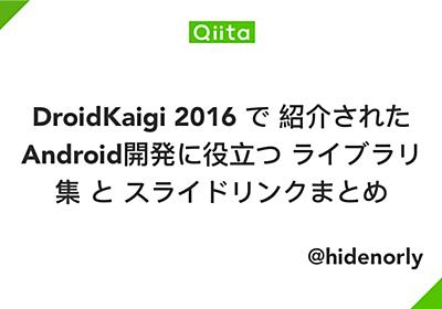 DroidKaigi 2016 で 紹介された Android開発に役立つ ライブラリ 集 と スライドリンクまとめ - Qiita