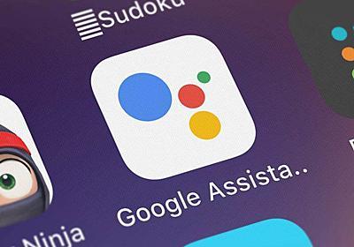 「ヘイSiri、オーケーGoogle」がiPhoneからショートカット起動できますよ   ギズモード・ジャパン