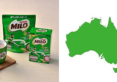 「ミロ」のロゴはオーストラリアの形だった :: デイリーポータルZ