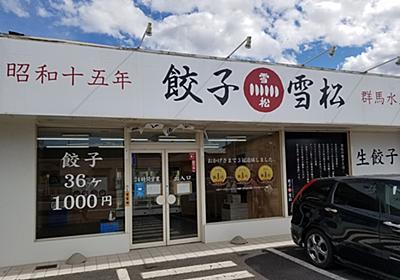 【24時間営業】今、話題の無人販売所『餃子の雪松』で実際に購入して食べてみた感想【どういうシステム?】 - 食べるをいかすライオン