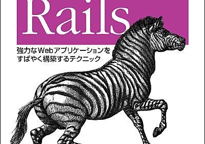 O'Reilly Japan - 実践 Rails