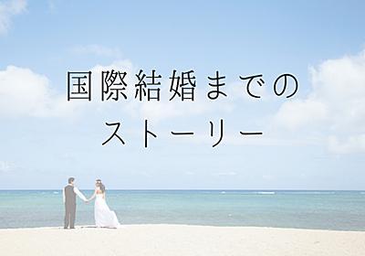 国際結婚までのストーリー9 - はなこの米国ラボ