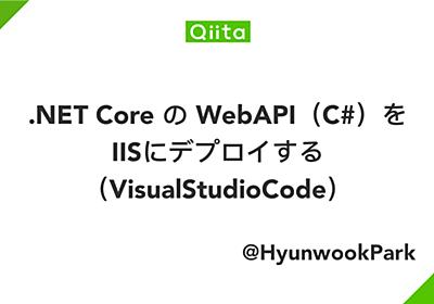 .NET Core の WebAPI(C#)をIISにデプロイする(VisualStudioCode) - Qiita