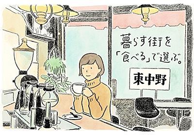 いちげんから常連、その先ちょっと身内づら。食べるたび好きになる街 東中野【暮らす街を「食べる」で選ぶ。】 - SUUMOタウン