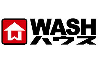「WASHハウス(6537)」のIPO抽選結果 ~ 結果はやはりの