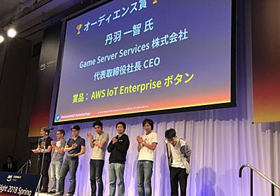 Startup Architecture of the year 2018 で オーディエンス賞 をいただきました #AWSSummit - GS2 Blog