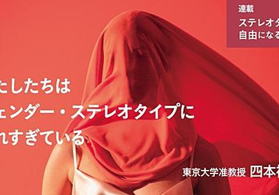 わたしたちはジェンダー・ステレオタイプに慣れすぎている (四本裕子:東京大学大学院総合文化研究科准教授)|英治出版オンライン