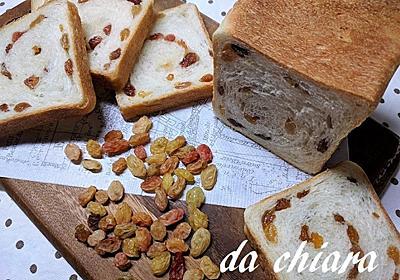 ジュエリーレーズンのプルマンブレッド(角食パン) - キアラの気まぐれ料理とパン日記