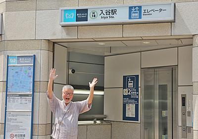 下関マグロさんが選ぶ「入谷」の好きなところ〜私がこの街に住む3つの理由〜 - SUUMOタウン