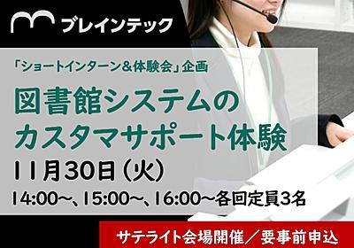 【11/30】どなたでも歓迎!図書館システムのカスタマサポート体験(サテライト会場) | 図書館総合展