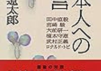 司馬遼太郎「対談集 日本人への遺言」ー宮崎駿は司馬遼太郎に何を語ったか - 井蛙、大海を泳ぐ