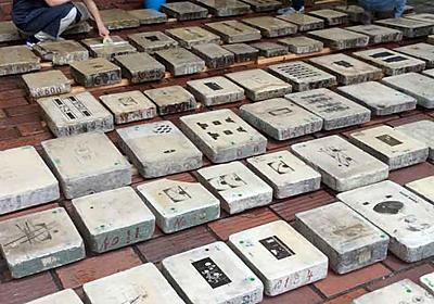 「ピース」「コロナ」…懐かしのたばこ石版、大量発見の謎 どうして芸術大学の倉庫で?|まいどなニュース