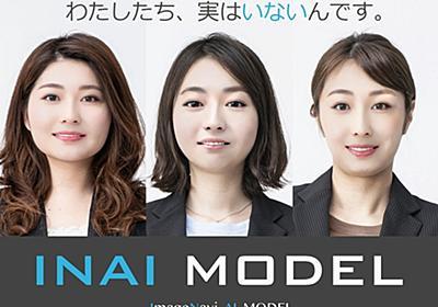 AIが「架空のモデル画像」を生成 広告・ポスターで利用可能 スキャンダルでの降板リスクをゼロに - ITmedia NEWS