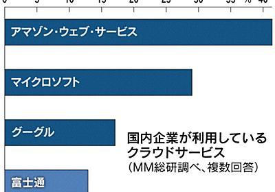 アマゾン、新興企業狙う グーグルはAI活用支援 米系クラウド、日本で一段と攻勢 :日本経済新聞