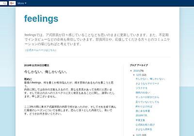 【魚拓】feelings: 今しかない。俺しかいない。
