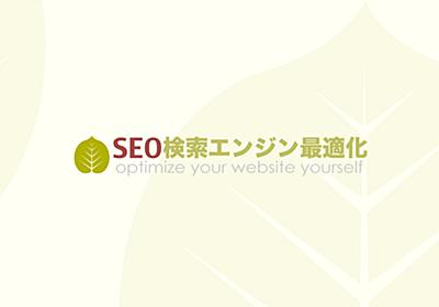 コンテンツ作りが難しい場合 | SEO検索エンジン最適化