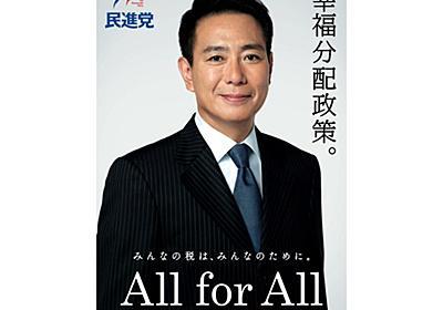 連合会長が絶賛しよみがえりつつある民進党の経済政策「All for All」は是か非か!? | ハーバービジネスオンライン