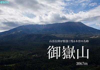 頂上への登山規制が解除された御嶽山へ - のぼるひと