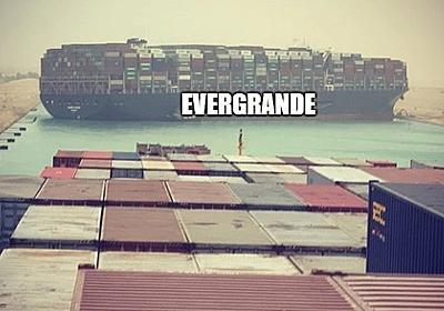 結局エバーグランデは灰色のサイに : 炭鉱のカナリア、炭鉱の龍