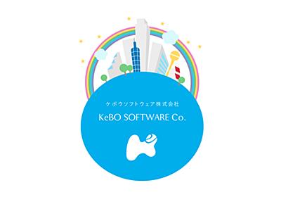ケボウソフトウェア株式会社│ITコンサル・システム開発・Webサービス