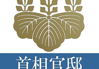 """首相官邸 on Twitter: """"4)これらの報道にある漢字の読み間違いなどは、ありません。"""""""